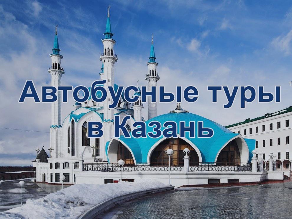 Автобусные туры в Казань